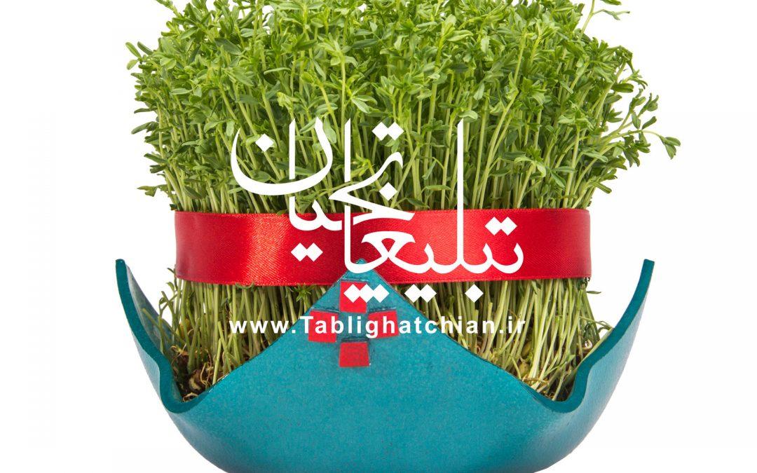 دانلود عکس سبزه عید نوروز لایه باز